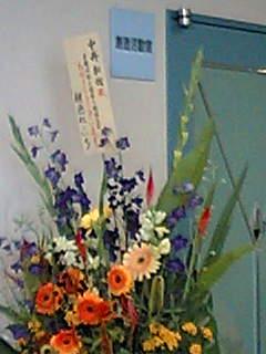 緋色れーいち先生からのお祝いのお花です
